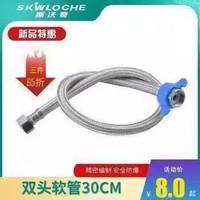 SKWLOCHE/斯沃奇 双头软管 单头尖管双头30厘米 SP1001 *3件
