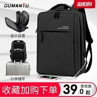 男士商务双肩包 14寸/15.6寸笔记本电脑包 防水大容量