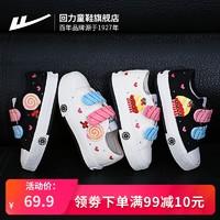 回力童鞋手绘女童帆布鞋儿童女鞋子2019新款潮秋季布鞋宝宝鞋板鞋