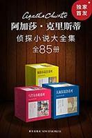 阿加莎·克里斯蒂侦探小说大全集(全85册) Kindle电子书