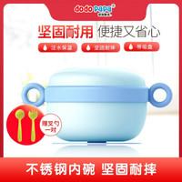 dodopapa 爸爸制造出去碗婴幼儿注水保温碗宝宝外出辅食不锈钢防摔吸盘碗儿童餐具组合套装 普通款--蓝色