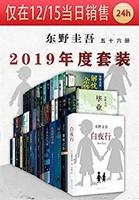 东野圭吾年度套装 共56册Kindle电子书