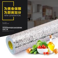 厨都防水厨房防油贴纸耐高温灶台用橱柜油烟机墙贴铝箔纸锡纸壁纸