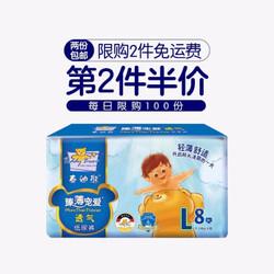 泰迪熊 臻薄宠爱透气纸尿裤体验装 L8片(8-13KG) *2件