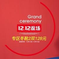 天猫精选 dusto旗舰店 12.12返场 专区冬靴促销