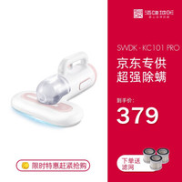 洒哇地咔(SWDK)除螨仪SWDK-KC301pro 手持床上家用吸尘器 无线升级款KC101-Pro 米家除螨仪