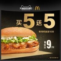 麦当劳 板烧鸡腿堡 买五送五 10次券
