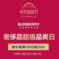 京东 奢侈品超级品类日 BURBERRY服饰包包大促