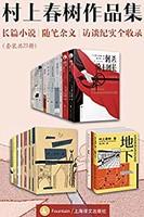 村上春树作品集:长篇小说、随笔杂文、访谈纪实全收录(套装共21册)Kindle电子书