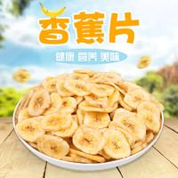 买3送2 荔园香蕉干香蕉脆片大包装 *5件
