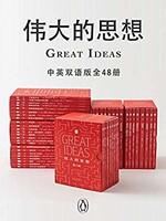 伟大的思想(中英双语版·全48册) Kindle电子书