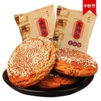 鑫炳记 原味太谷饼 70g*6袋