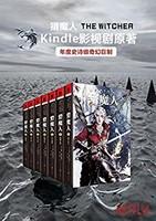 猎魔人全集(全七卷)  Kindle电子书