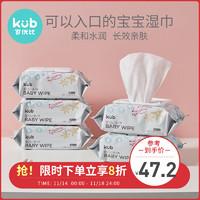 KUB可优比婴儿手口专用湿巾新生儿宝宝湿纸巾带盖湿巾80抽*5包