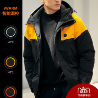 棉先生黑科技加热羽绒服男 智能温控白鸭绒连帽短款男士冬季外套