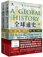 全球通史:从史前到21世纪(第7版新校本 上下册套装)Kindle电子书
