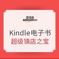 亚马逊中国 Kindle电子书(12月15日)