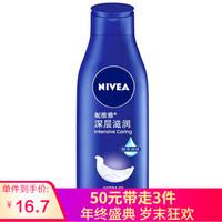 妮维雅(NIVEA)全身滋润补水保湿清爽乳液去鸡皮 深层润肤乳液200ml *3件