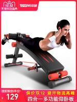 英尔健仰卧板家用仰卧起坐健身器材多功能收腹器仰卧起坐板腹肌板