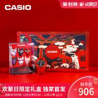 casio/卡西欧x欢聚日 G-SHOCK系列许愿狐限定手表心愿礼盒