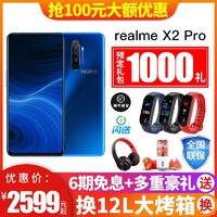 realme X2 Pro新品90Hz流体屏骁龙855 50W闪充6400W四摄