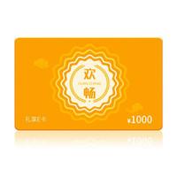 首粮E卡购物卡 储值卡充值卡 现金礼品卡消费卡礼品册团购储值卡全国通用配送券 1000型