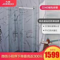 九牧(JOMOO) 整体淋浴房钻石型钢化玻璃隔断卫生间浴室干湿分离M7842