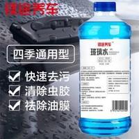 汽车四季-15度玻璃水雨刮水清洗液镀膜防冻冬季适用 -15度防冻型(4瓶装)