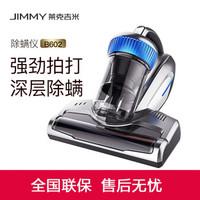 JIMMY 莱克吉米除螨仪P6 手持家用床铺除螨虫吸尘器B602 海洋蓝