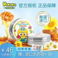 啵乐乐(Pororo)宝露露儿童面霜保湿乳65g+洗衣皂200g *3件