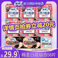 Sofy/苏菲 卫生巾日夜组合装 58片