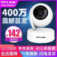 TP-LINK 400万超清像素家用云台无线监控摄像头