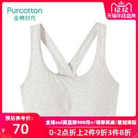 Purcotton/全棉时代女孩少女背心学生薄款无钢圈胸罩文胸内衣 *2件