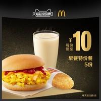 麦当劳 早餐特价餐 5次券
