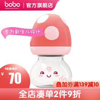 乐儿宝(bobo)奶瓶 新生儿婴儿防胀气防呛 高硼硅玻璃 蘑菇新生优晶瓶 红色80ml *2件