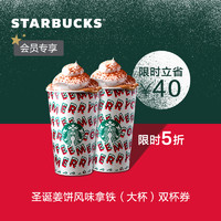 星巴克 圣诞姜饼风味拿铁大杯 双杯券