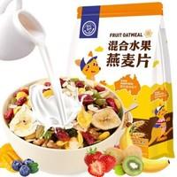 杯口留香 水果燕麦片 混合水果坚果 早餐冲饮谷物水果麦片500g