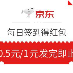 京东 12月京喜节 每日签到得红包