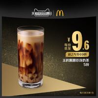 麦当劳 王的黑糖珍珠奶茶 5次券