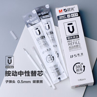 晨光(M&G)优品系列高品质0.5mm按动子弹头中性笔水笔签字笔中性替芯 12支装2007