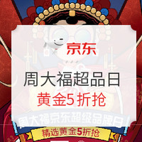 京东 CHOW TAI FOOK  周大福超级品牌日