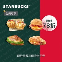 星巴克 双份早餐三明治电子券 4款食品中任选2份