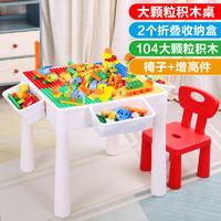 汇奇宝 大颗粒积木桌单椅(104大颗粒+2收纳盒+4增高件)