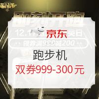 京东 bigday跑步机 品类日活动