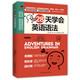 《28天学会英语语法》 5.8元包邮(需用券)