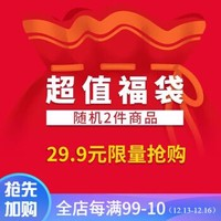 奥睿科(ORICO) 29.9元惊喜福袋 超值福袋