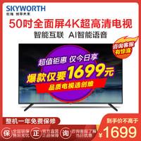 创维50E33A 50英寸 4K超高清全面屏 HDR画质 AI人工智能语音平板液晶电视机 M9升级版