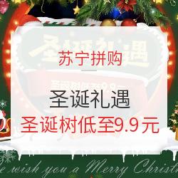苏宁拼购 圣诞礼遇 多品类专场