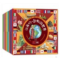 《我的第一套环球旅行绘本》全八册