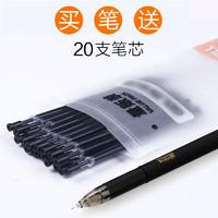 晨光孔庙祈福中性笔学生用考试专用笔